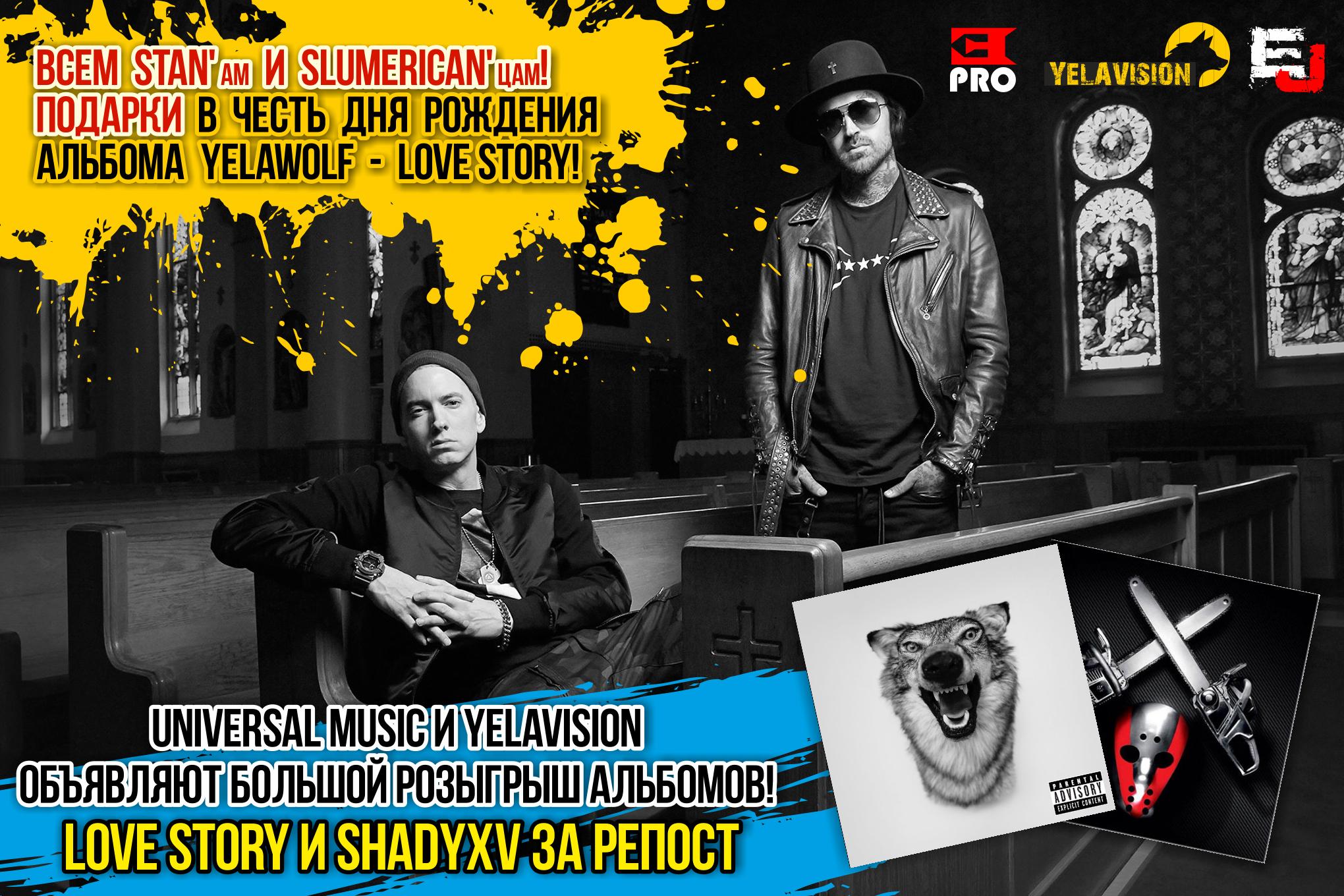 Universal Music X YelaVision: Розыгрыш альбомов «Love Story» и «ShadyXV»