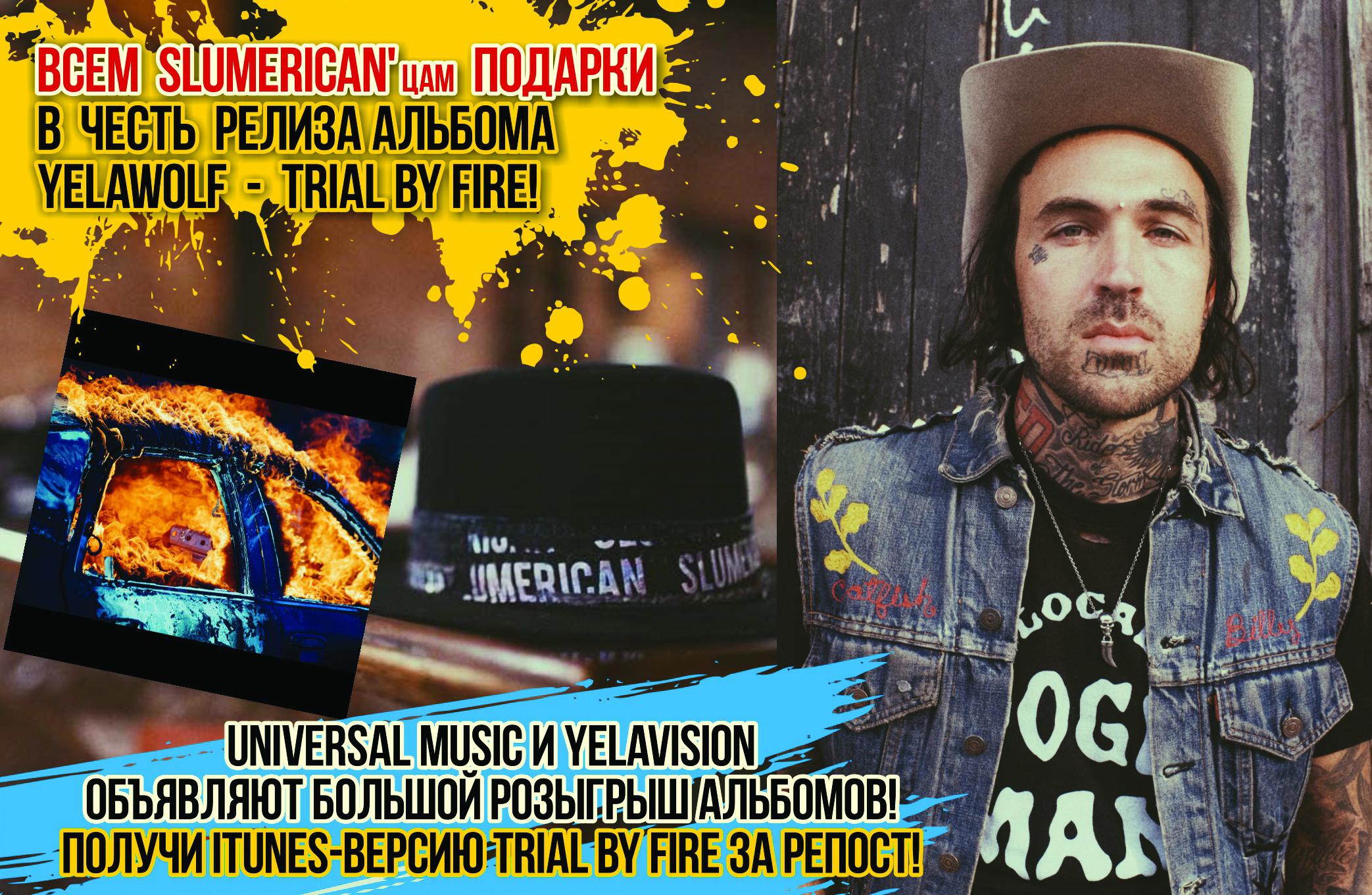 Universal Music X YelaVision: Розыгрыш альбомов «Trial By Fire»